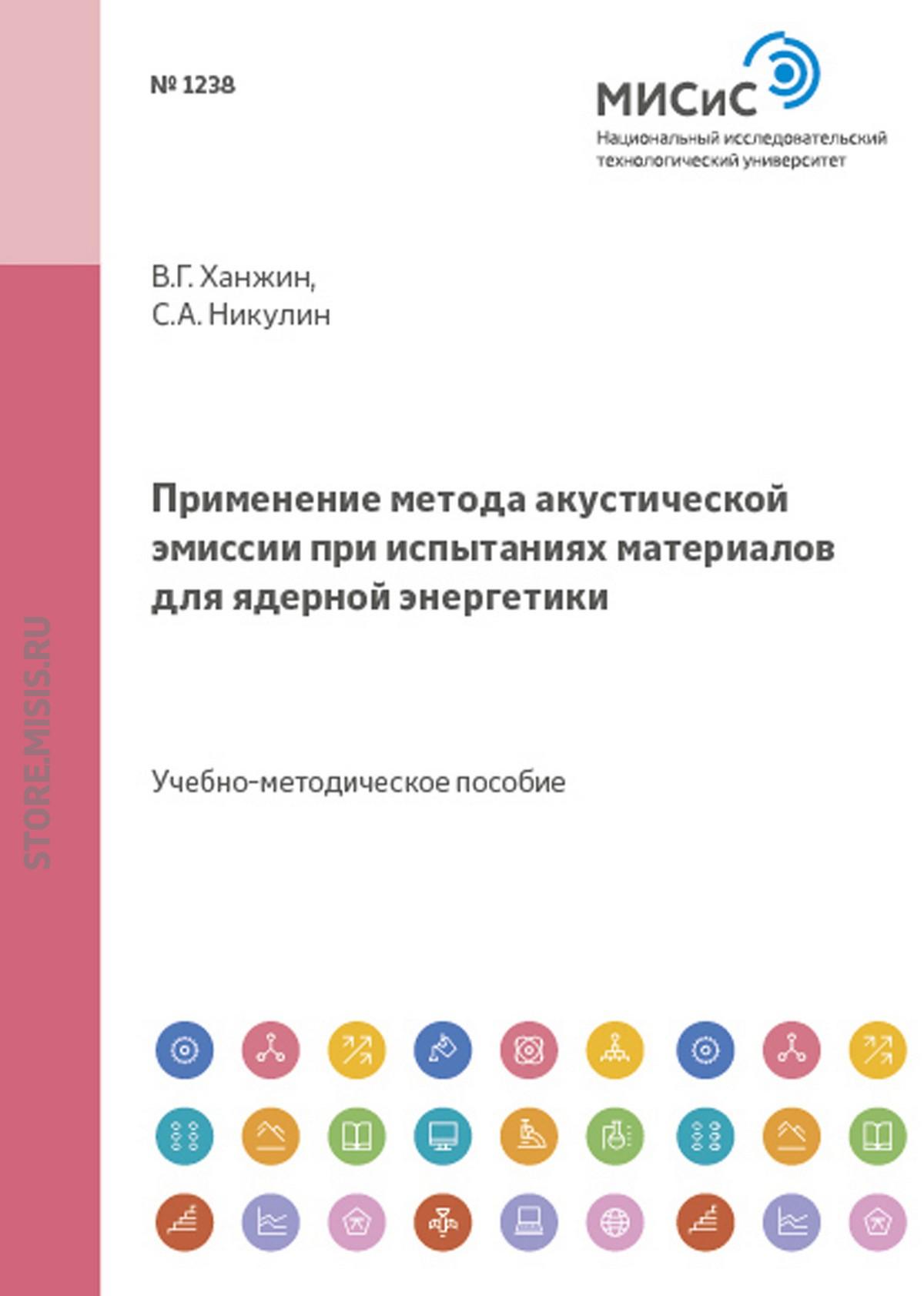 Сергей Никулин Применение метода акустической эмиссии при испытаниях материалов для ядерной энергетики научные и технические основы ядерной энергетики комплект из 2 книг