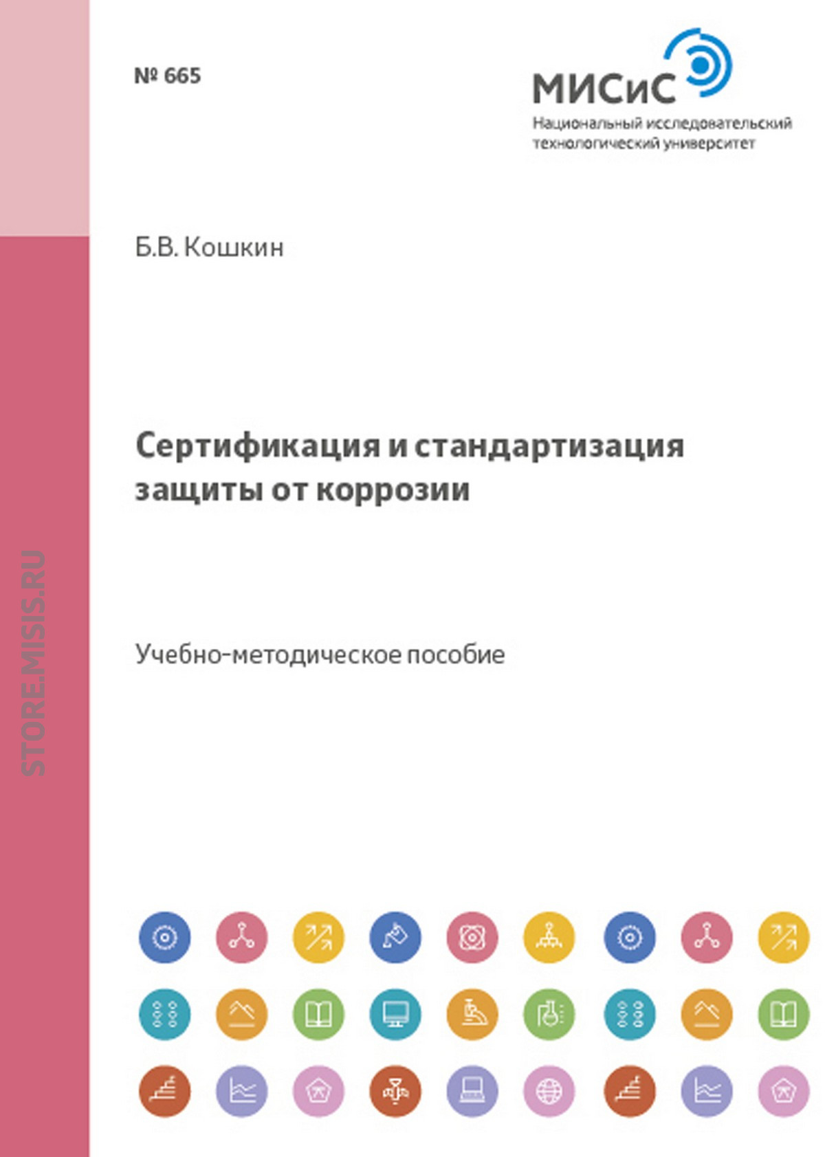 Борис Кошкин Сертификация и стандартизация защиты от коррозии
