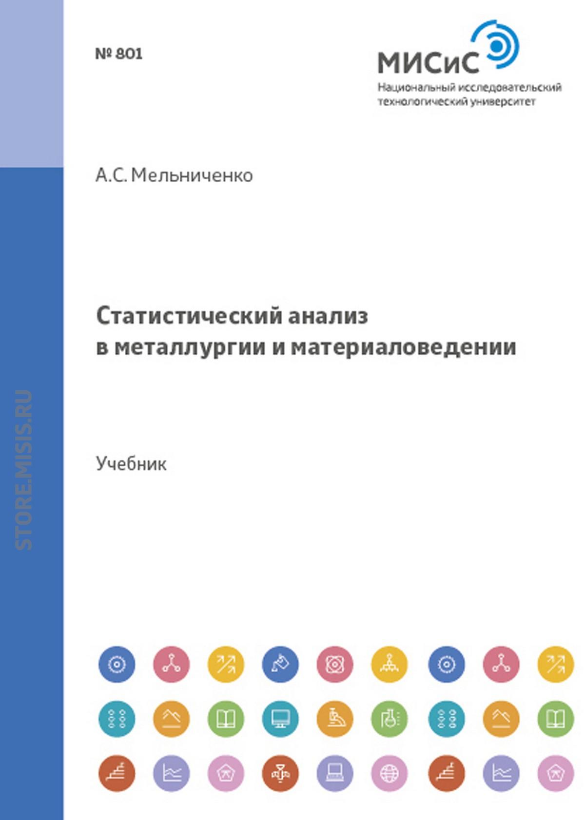 А. С. Мельниченко Статистический анализ в металлургии и материаловедении