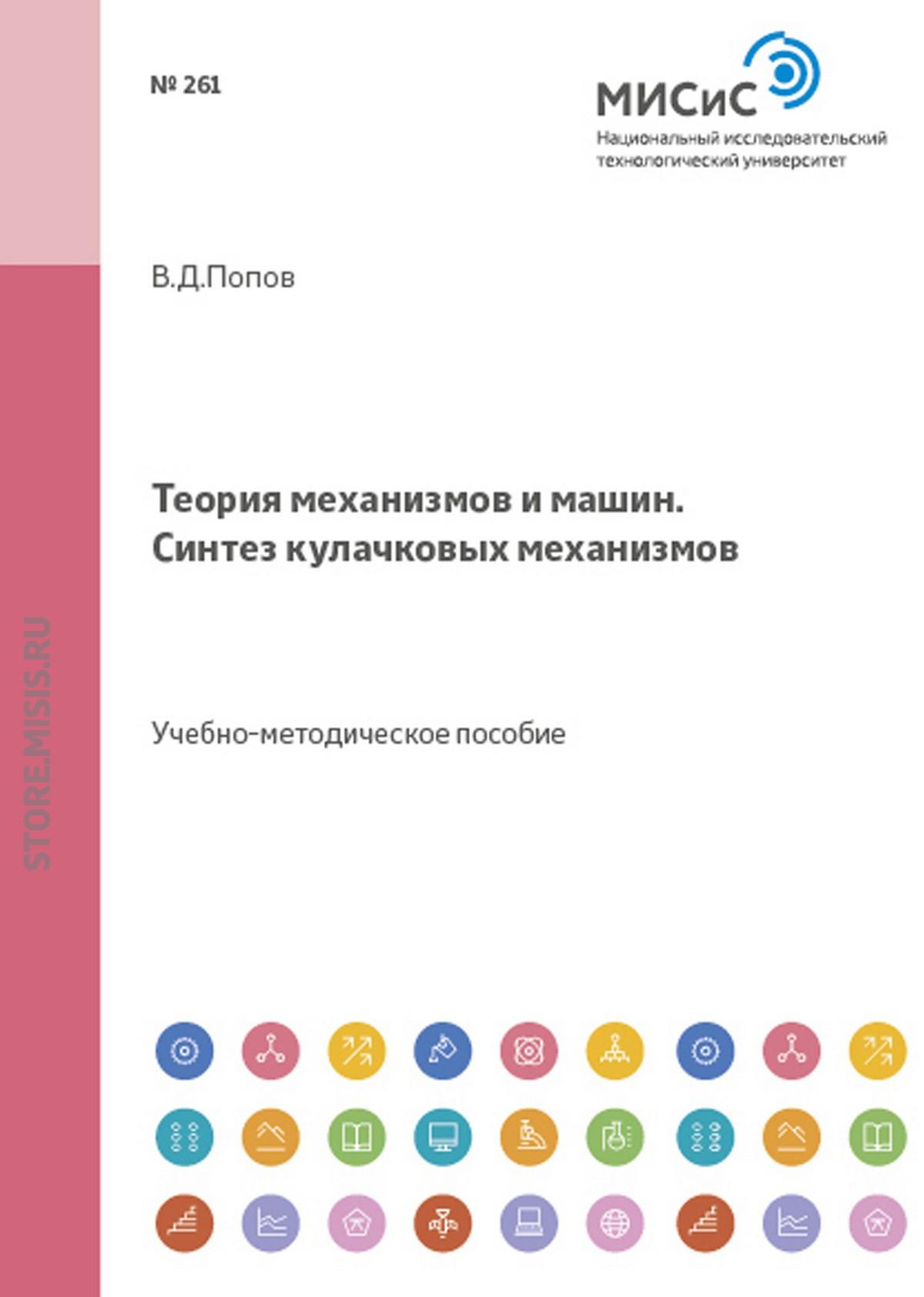 Владимир Попов Теория механизмов и машин. Синтез кулачковых механизмов владимир попов теория механизмов и машин