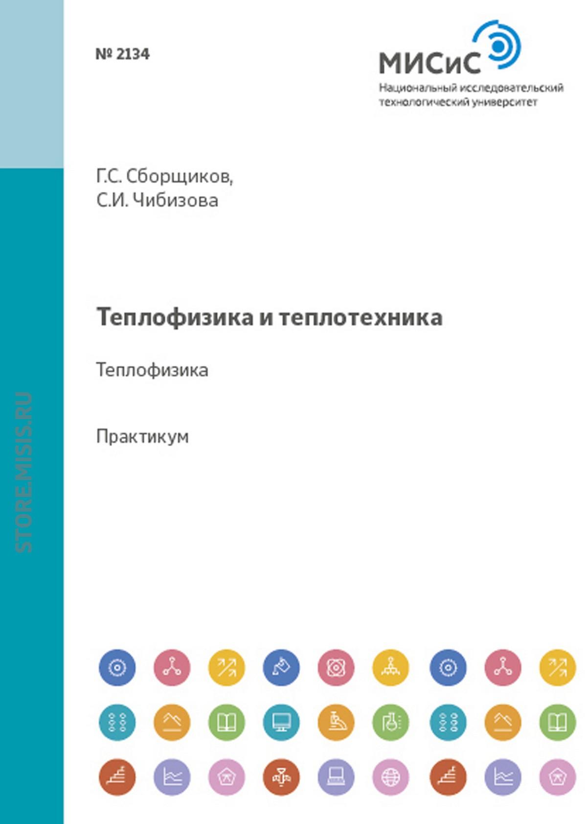 С. И. Чибизова Теплофизика и теплотехника сергей крупенников теплофизика и теплотехника теплофизика
