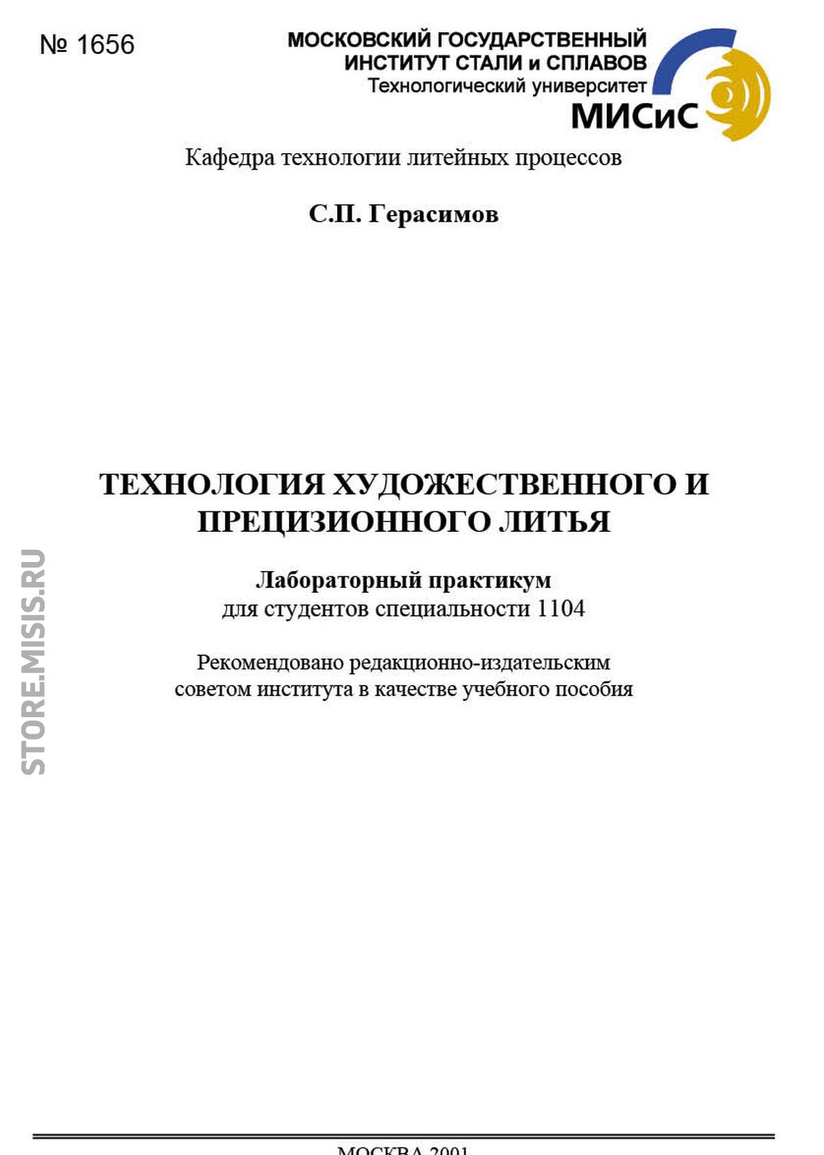 С. Герасимов Технология художественного и прецизионного литья