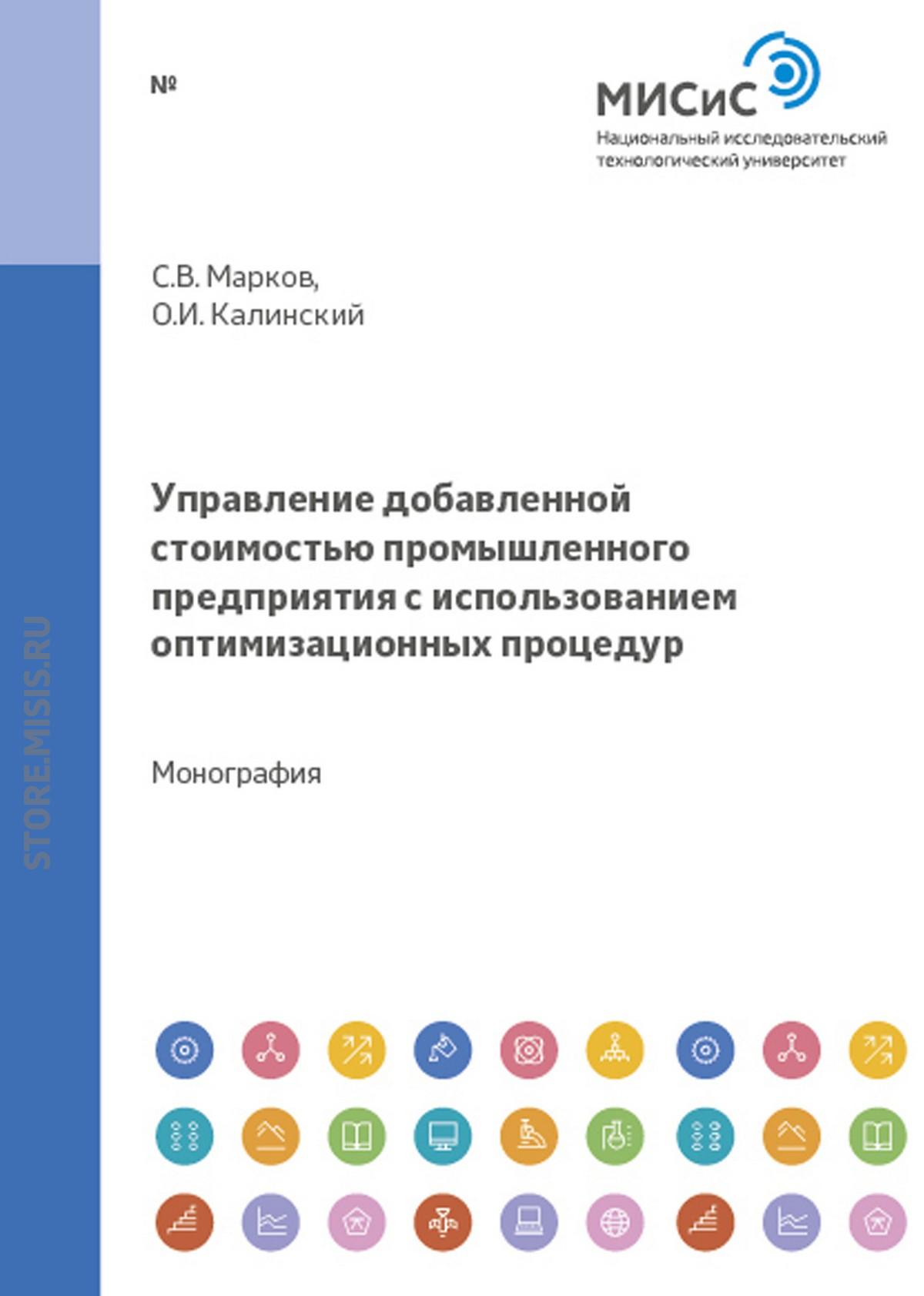 О. И. Калинский Управление добавленной стоимостью промышленного предприятия с использованием оптимизационных процедур