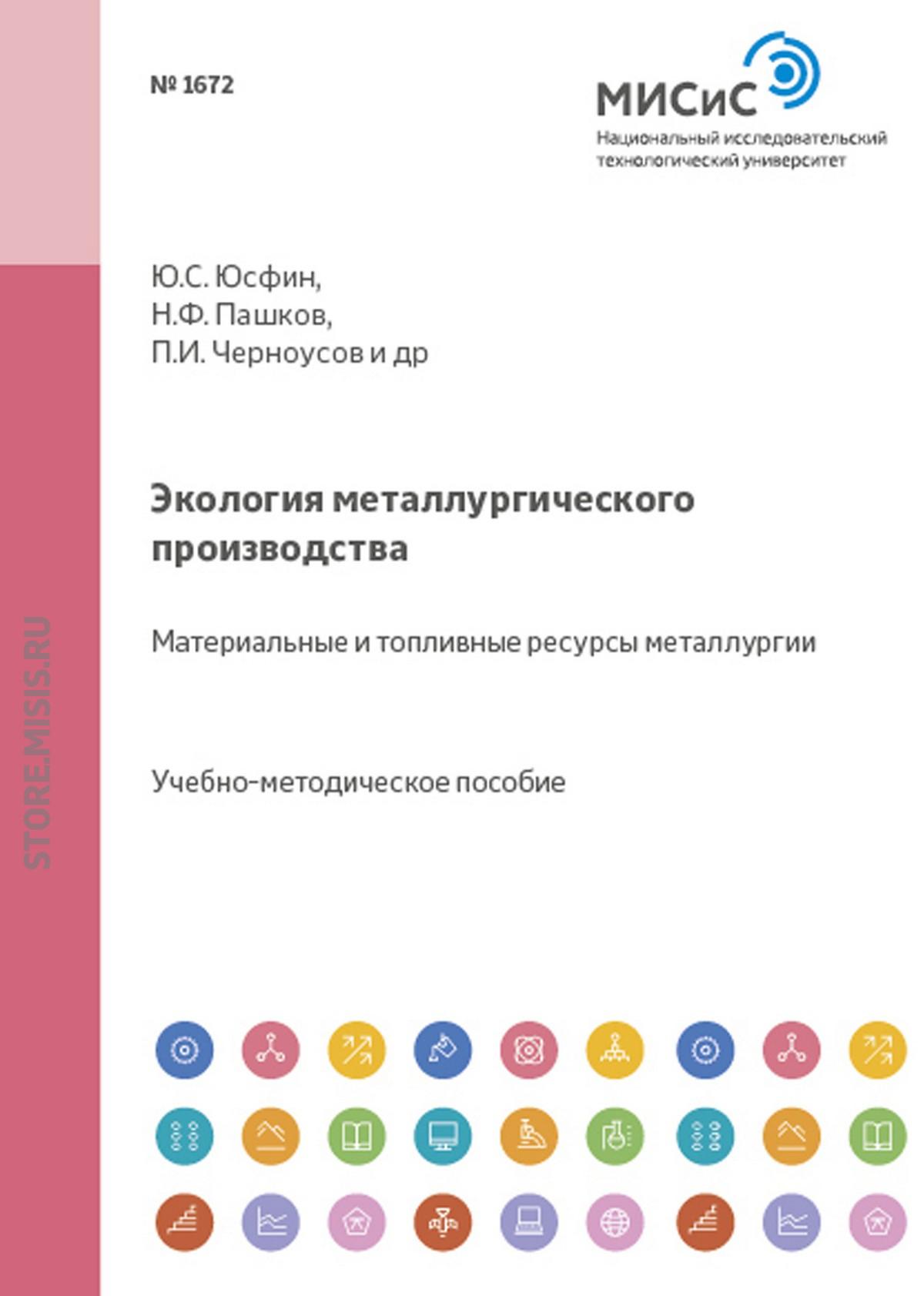 Сергей Неделин Экология металлургического производства. Материальные и топливные ресурсы металлургии