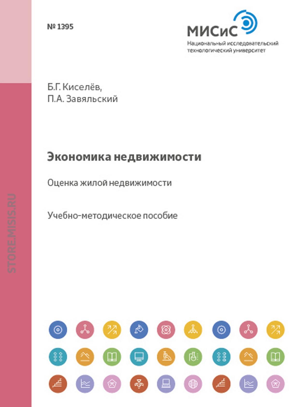 Борис Киселев Экономика недвижимости. Оценка жилой недвижимости цена 2017