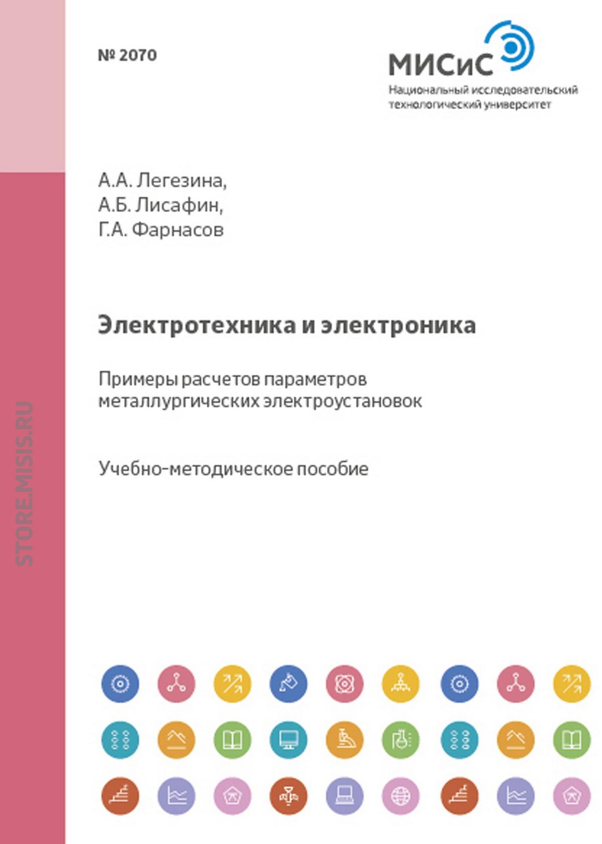 Александр Лисафин Электротехника и электроника. Примеры расчетов параметров металлургических электроустановок