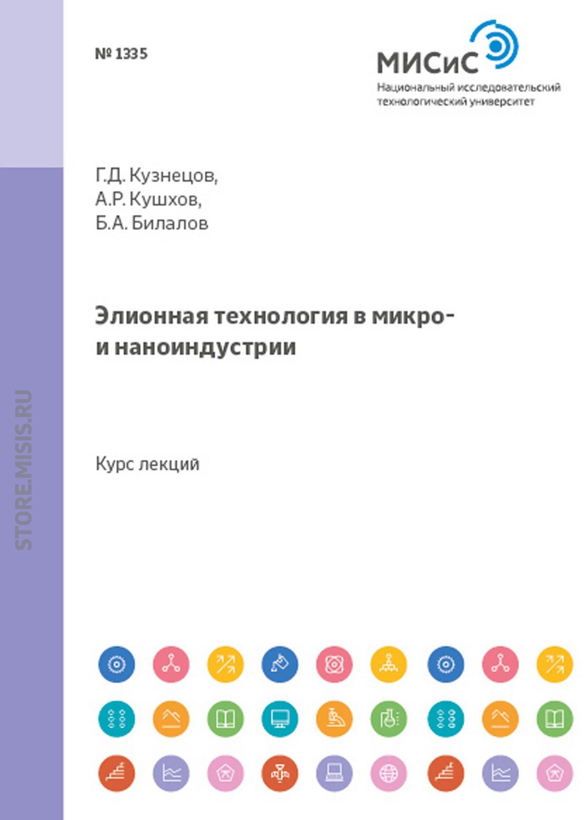 Аскер Кушхов Элионная технология в микро- и наноиндустрии отсутствует ремонт и сервис электронной техники 08 2014