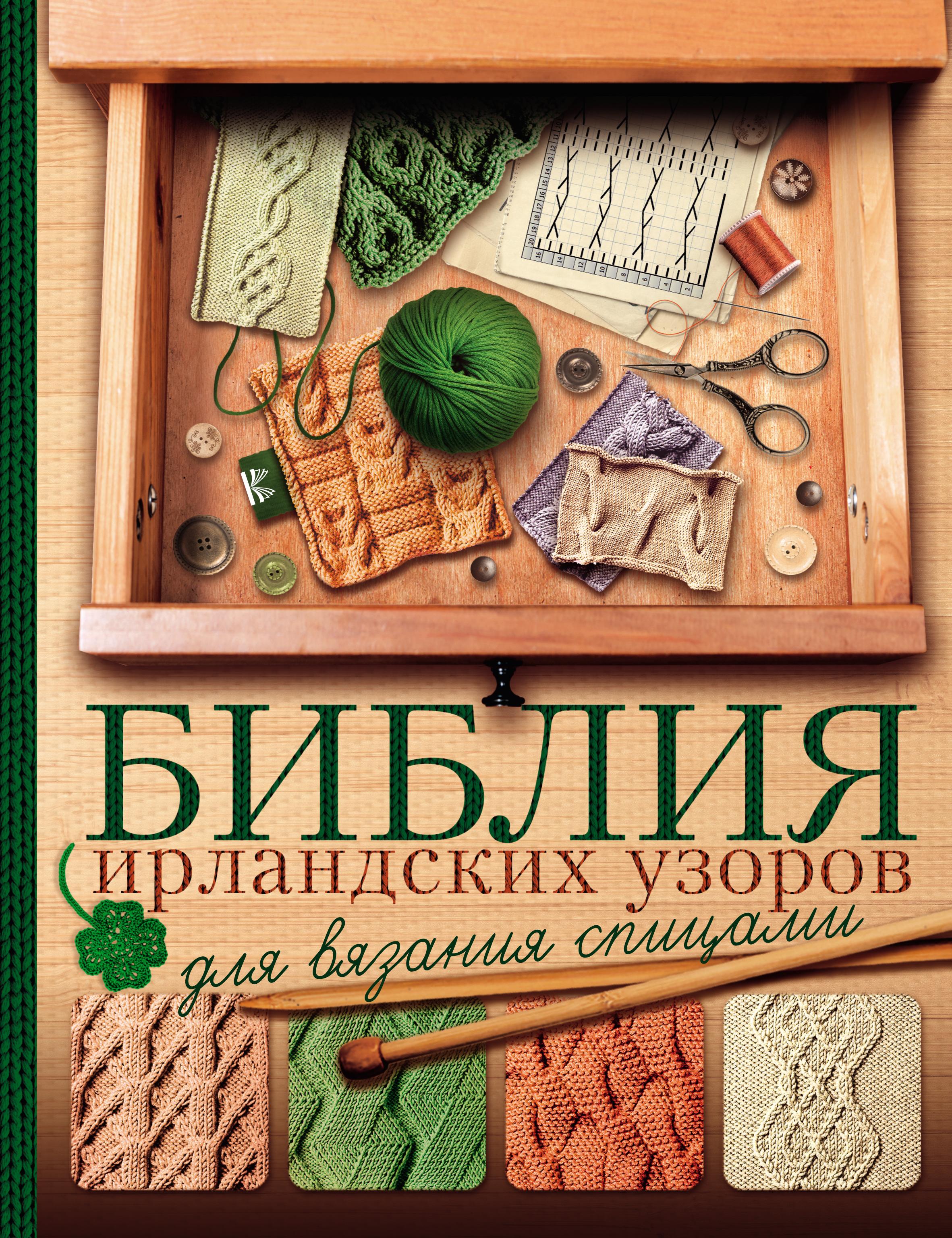 Т. В. Михайлова Библия ирландских узоров для вязания спицами елена гукова библия японских узоров 120 мотивов для вязания спицами