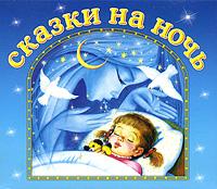Сборник музыкальных сказок Сказки на ночь сборник музыкальных сказок сказки на ночь