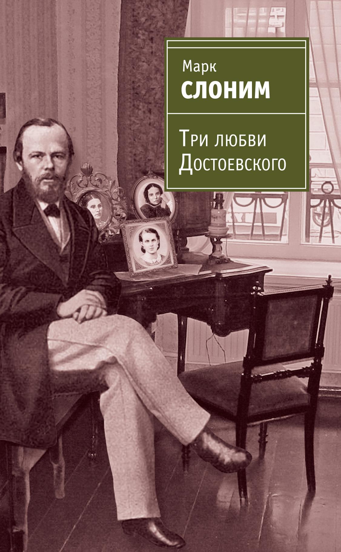 Марк Слоним Три любви Достоевского три биографии