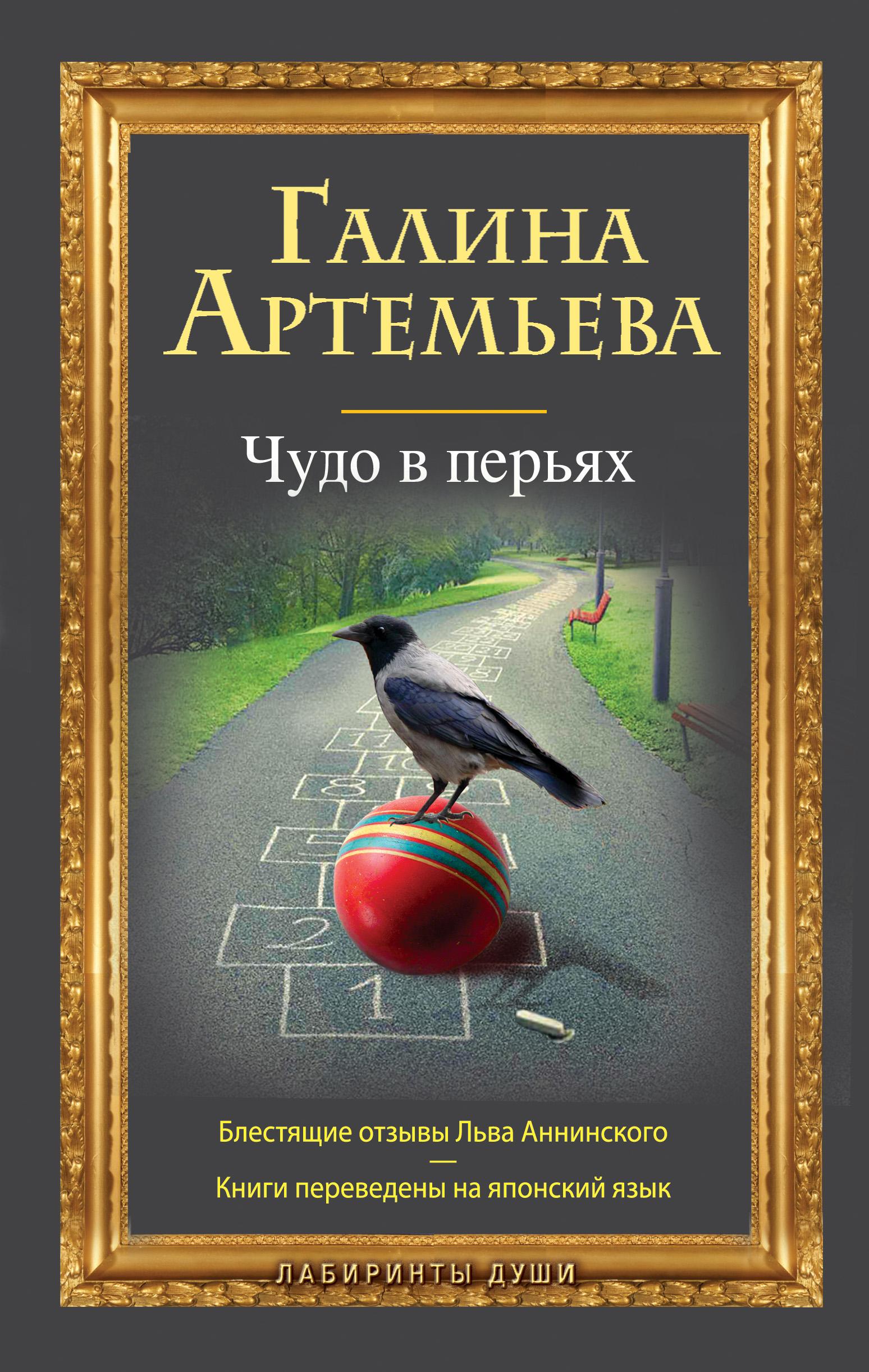 Галина Артемьева Волчицы галина артемьева волчицы
