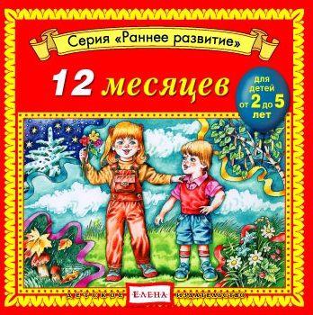Детское издательство Елена 12 месяцев