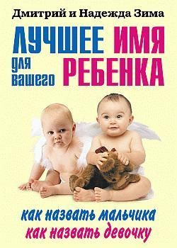 Дмитрий Зима Лучшее имя для вашего ребенка. Как назвать . Как назвать
