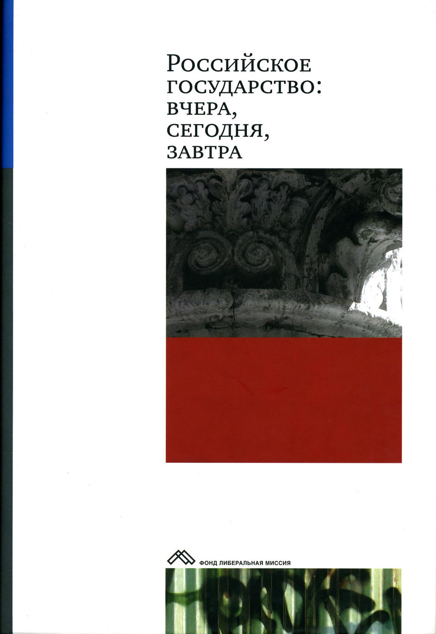 Коллектив авторов Российское государство: вчера, сегодня, завтра