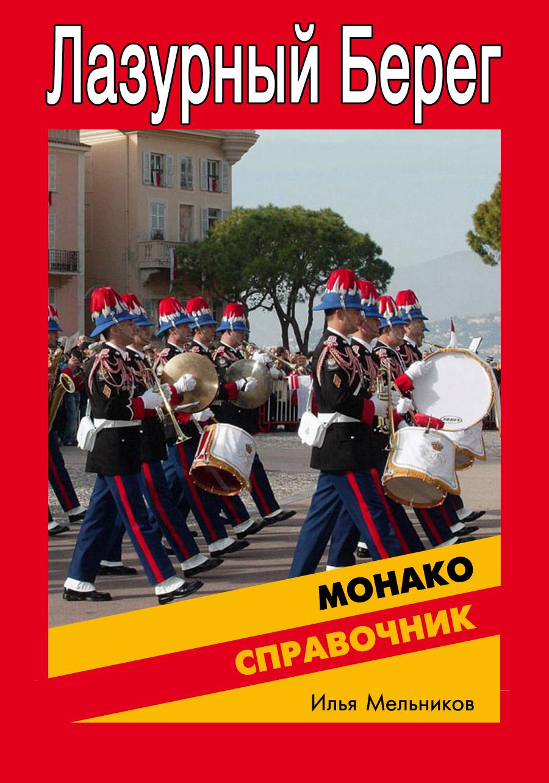 Илья Мельников Справочник по Монако
