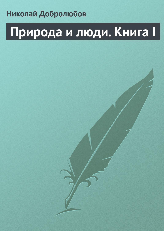 Николай Александрович Добролюбов Природа и люди. Книга I николай делоне квантовая природа вещества