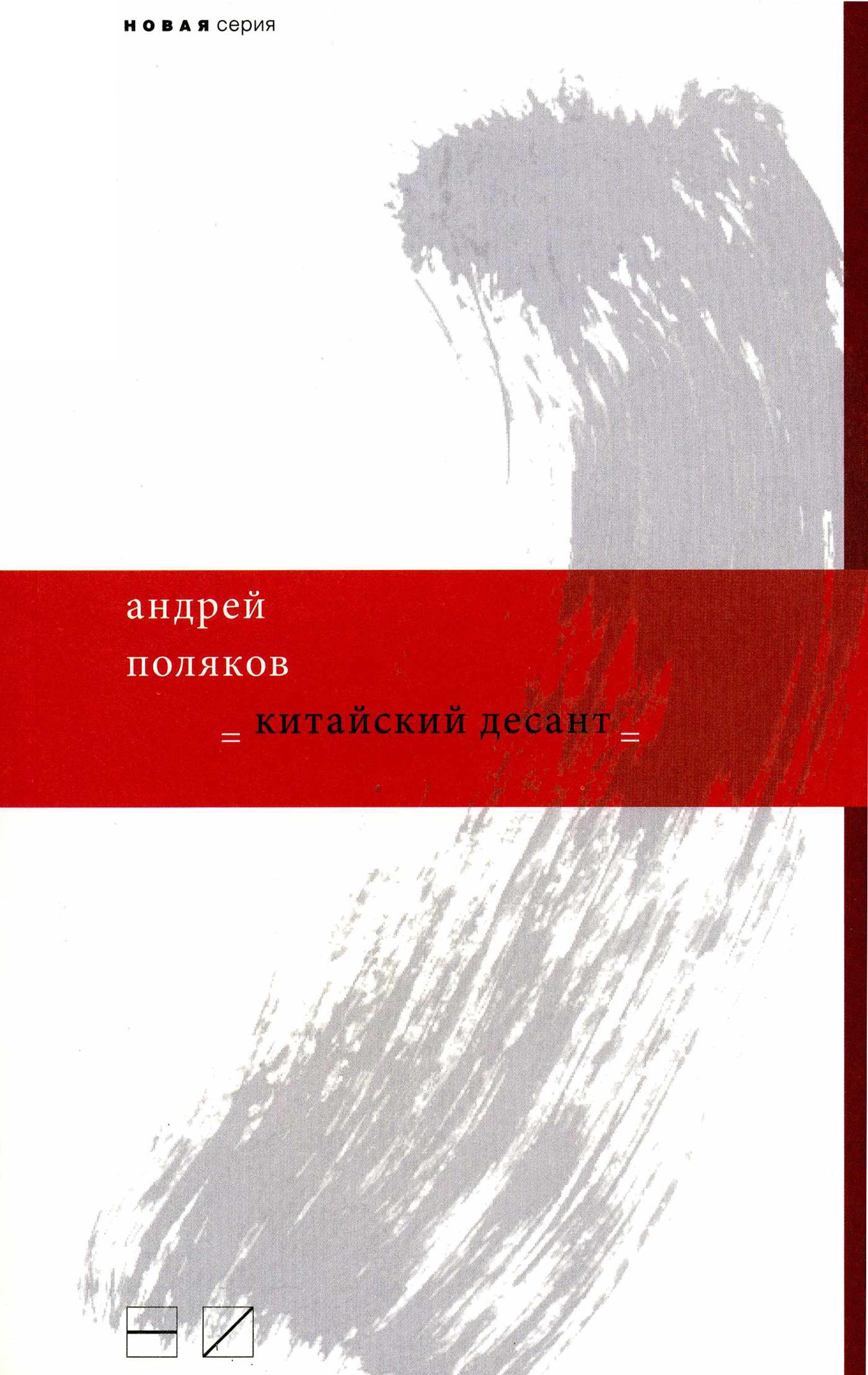 Андрей Поляков Китайский десант