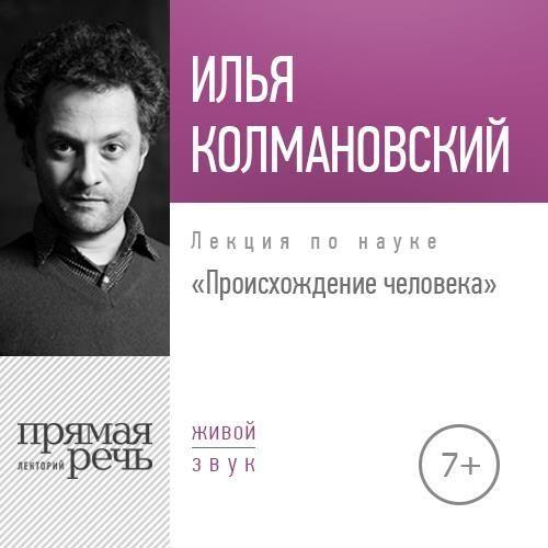 Илья Колмановский Лекция «Происхождение человека»
