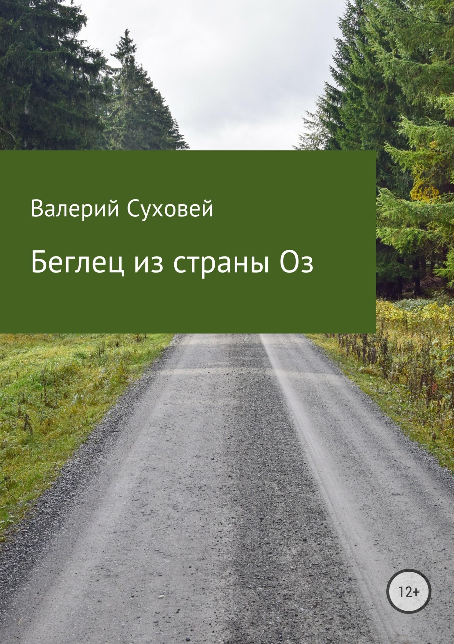 Валерий Юрьевич Суховей Беглец из страны Оз