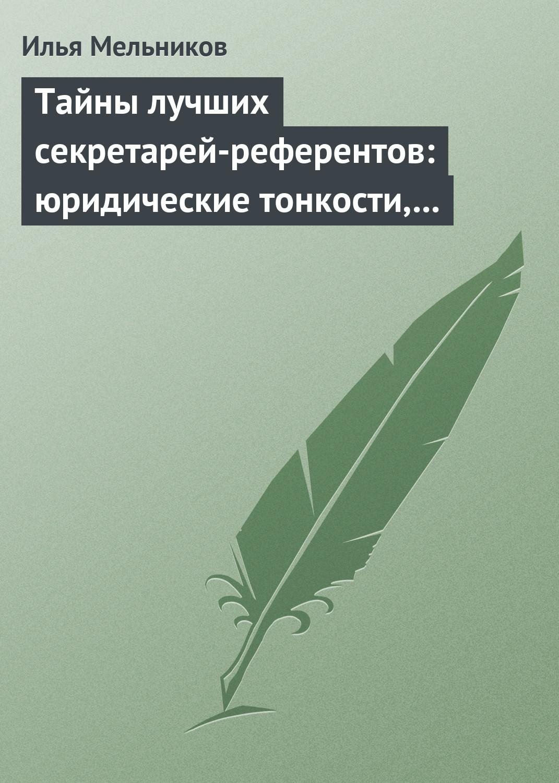 фото обложки издания Тайны лучших секретарей-референтов: юридические тонкости, помогающие в работе
