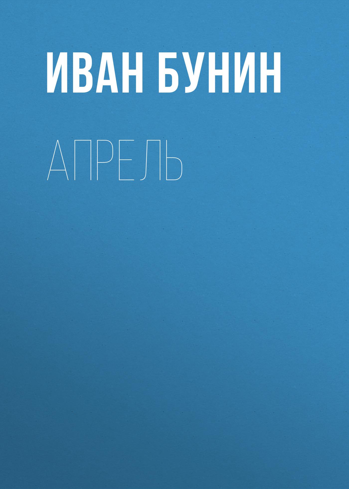 цена на Иван Бунин Апрель