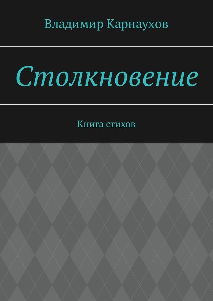 все цены на Владимир Карнаухов Столкновение. Книга стихов онлайн