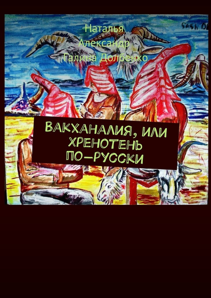 Наталья Долбенко Вакханалия, или Хренотень по-русски. Рассказы из русского быта стрекоза тетрадь история 48 листов в линейку