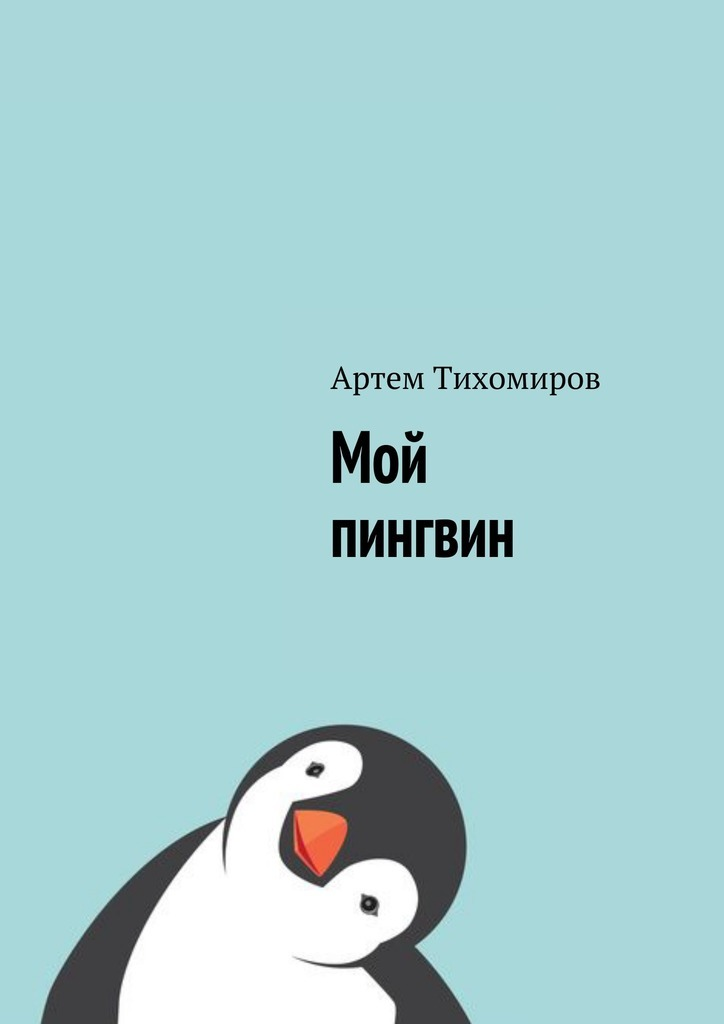 Артем Тихомиров Мой пингвин артем тихомиров мой пингвин isbn 9785449063182