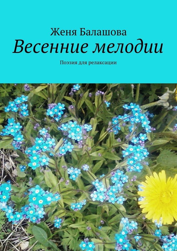 Женя Балашова Весенние мелодии. Поэзия для релаксации