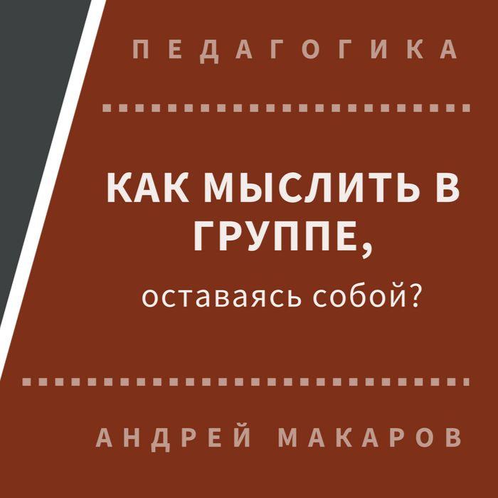 Андрей Макаров Как мыслить в группе, оставаясь собой все цены