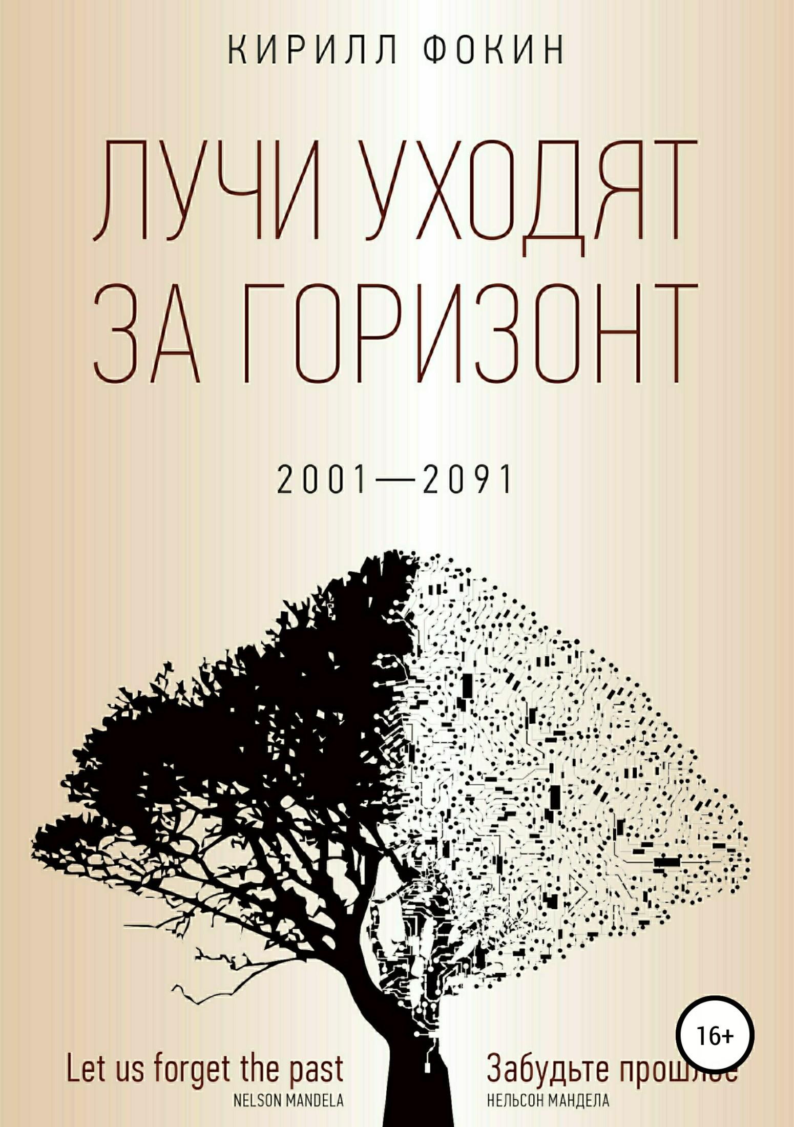 Кирилл Валерьевич Фокин Лучи уходят за горизонт фокин к лучи уходят за горизонт 2001 2091