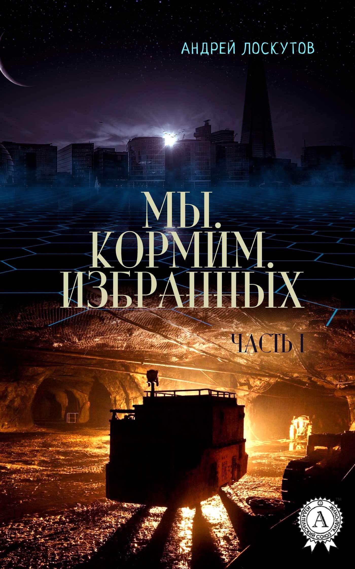 Андрей Лоскутов Мы. Кормим. Избранных. Часть I