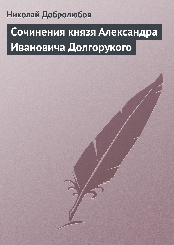 Сочинения князя Александра Ивановича Долгорукого