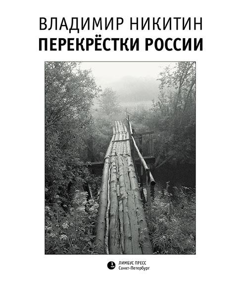 Владимир Никитин Перекрёстки России перекрестки россии