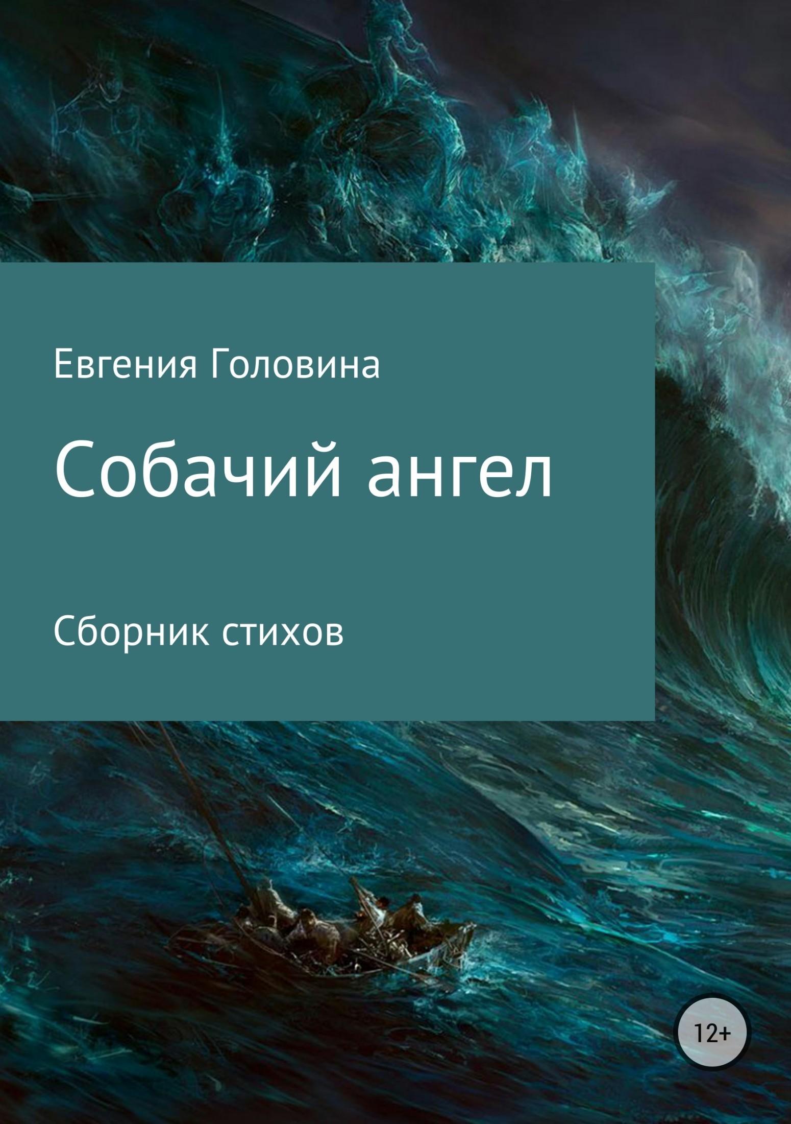 Евгения Головина Собачий ангел фрост валери история классической попаданки тяжелой поступью роман