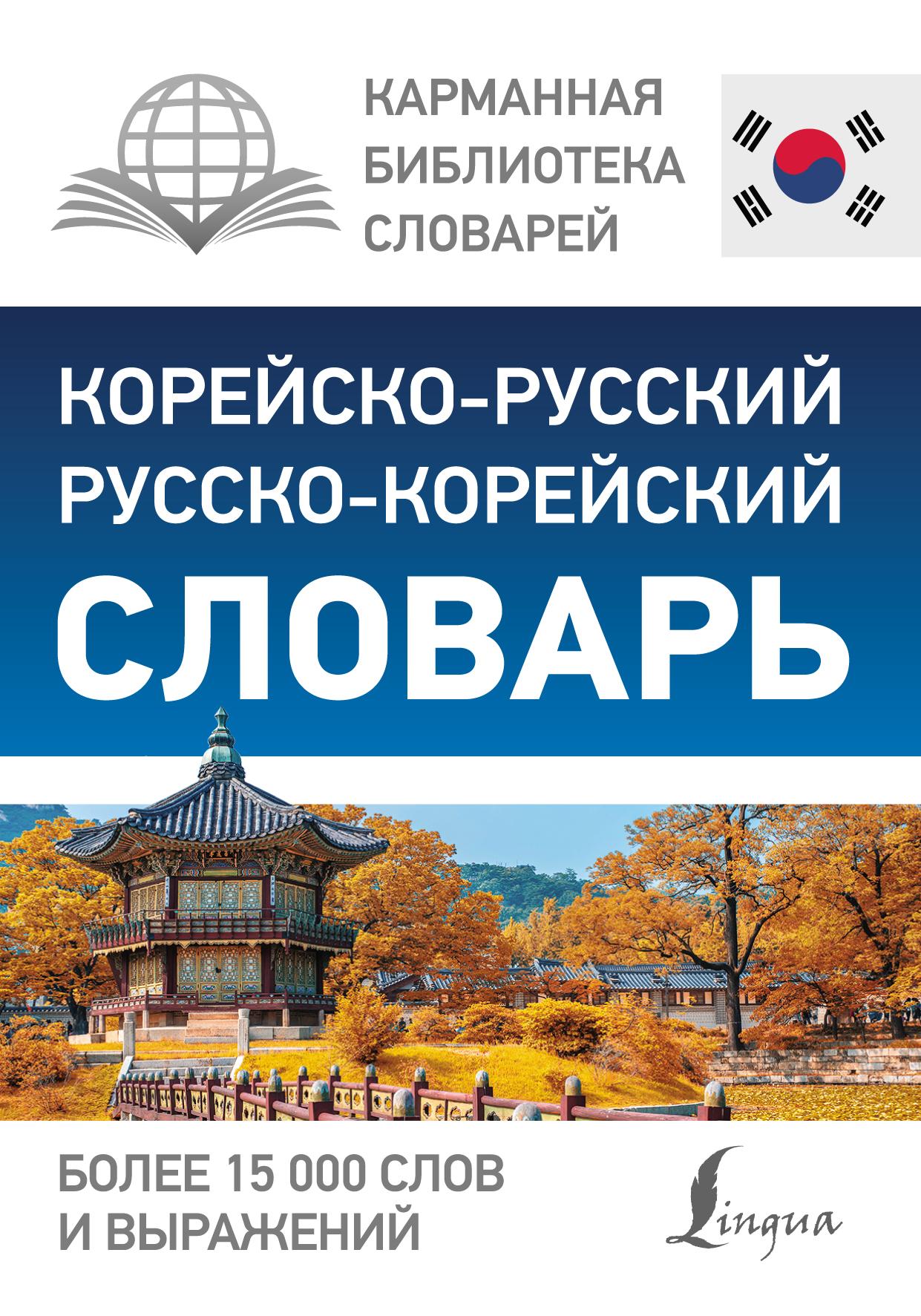 Отсутствует Корейско-русский русско-корейский словарь цены