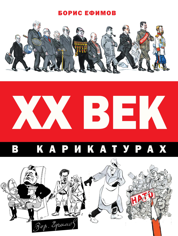 цена на Борис Ефимов XX век в карикатурах