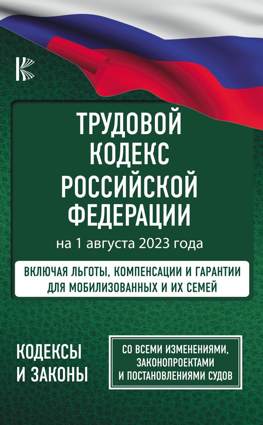 Нормативные правовые акты Трудовой Кодекс Российской Федерации на 1 мая 2020 года трудовой кодекс рф на 01 10 2018 г
