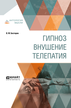 Владимир Михайлович Бехтерев Гипноз. Внушение. Телепатия цены онлайн