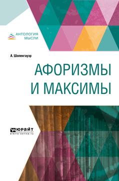 Артур Шопенгауэр Афоризмы и максимы артур шопенгауэр афоризмы и максимы