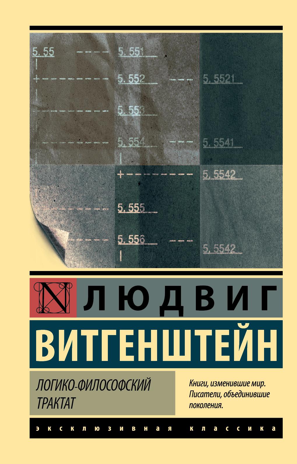 Людвиг Витгенштейн Логико-философский трактат витгенштейн людвиг культура и ценность о достоверности