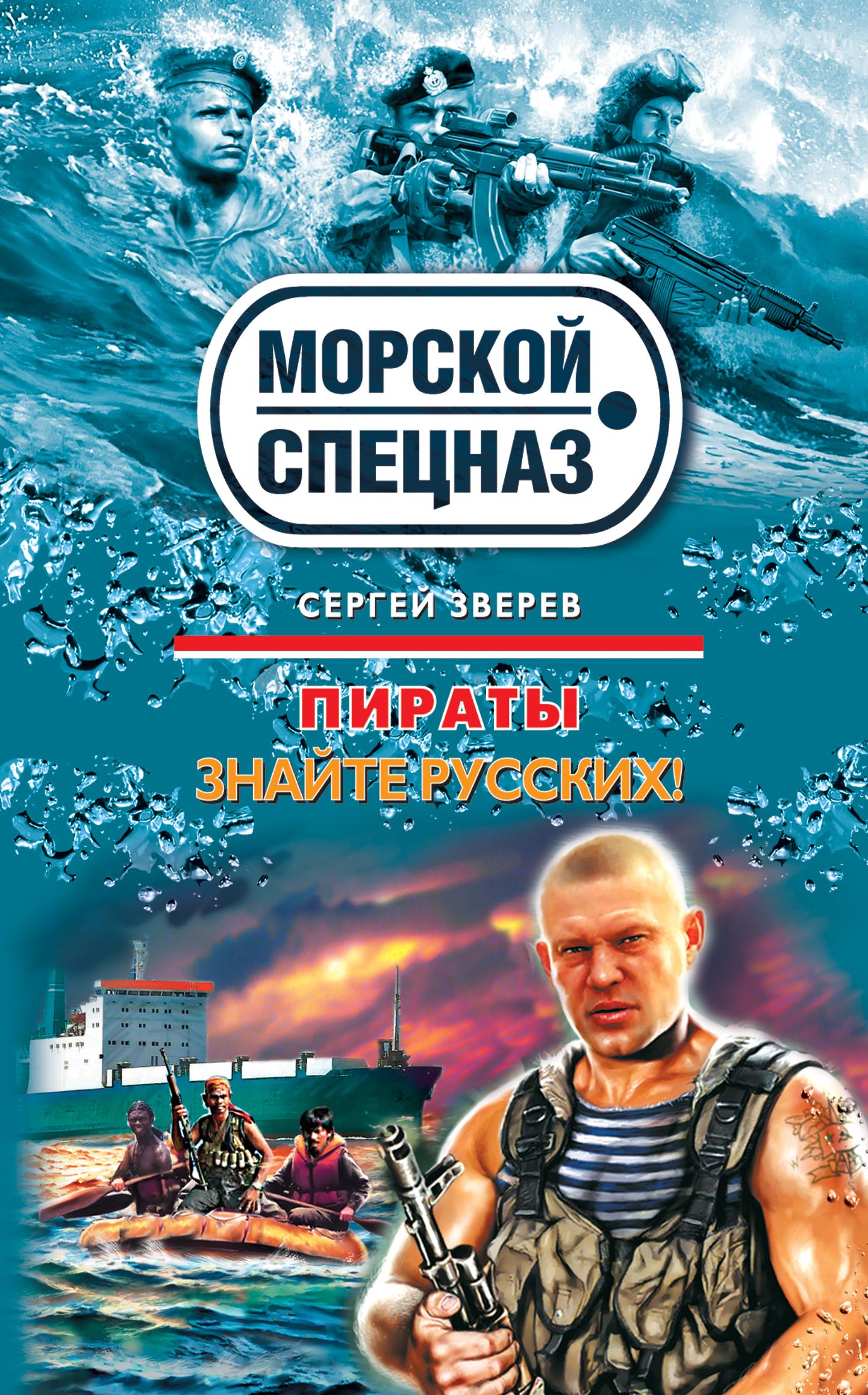 Сергей Зверев Знайте русских! зверев с пираты знайте русских