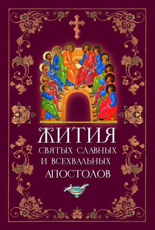Отсутствует Жития святых славных и всехвальных апостолов уроки геометрии кирилла и мефодия 11 класс