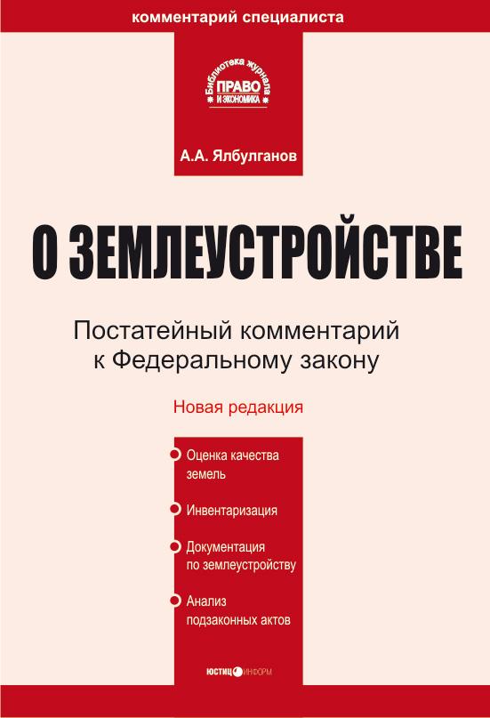 Александр Алибиевич Ялбулганов Комментарий к Федеральному закону «О землеустройстве» чехол для одежды rozenbal 100 60 см