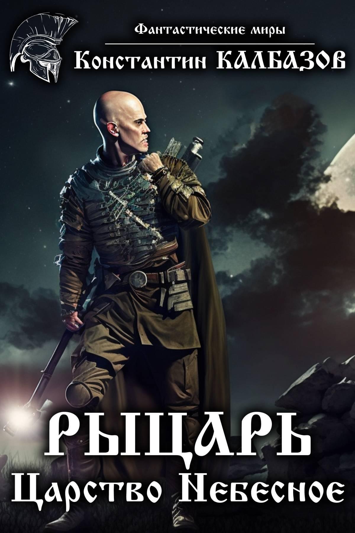 Константин Калбазов Рыцарь Царство Небесное