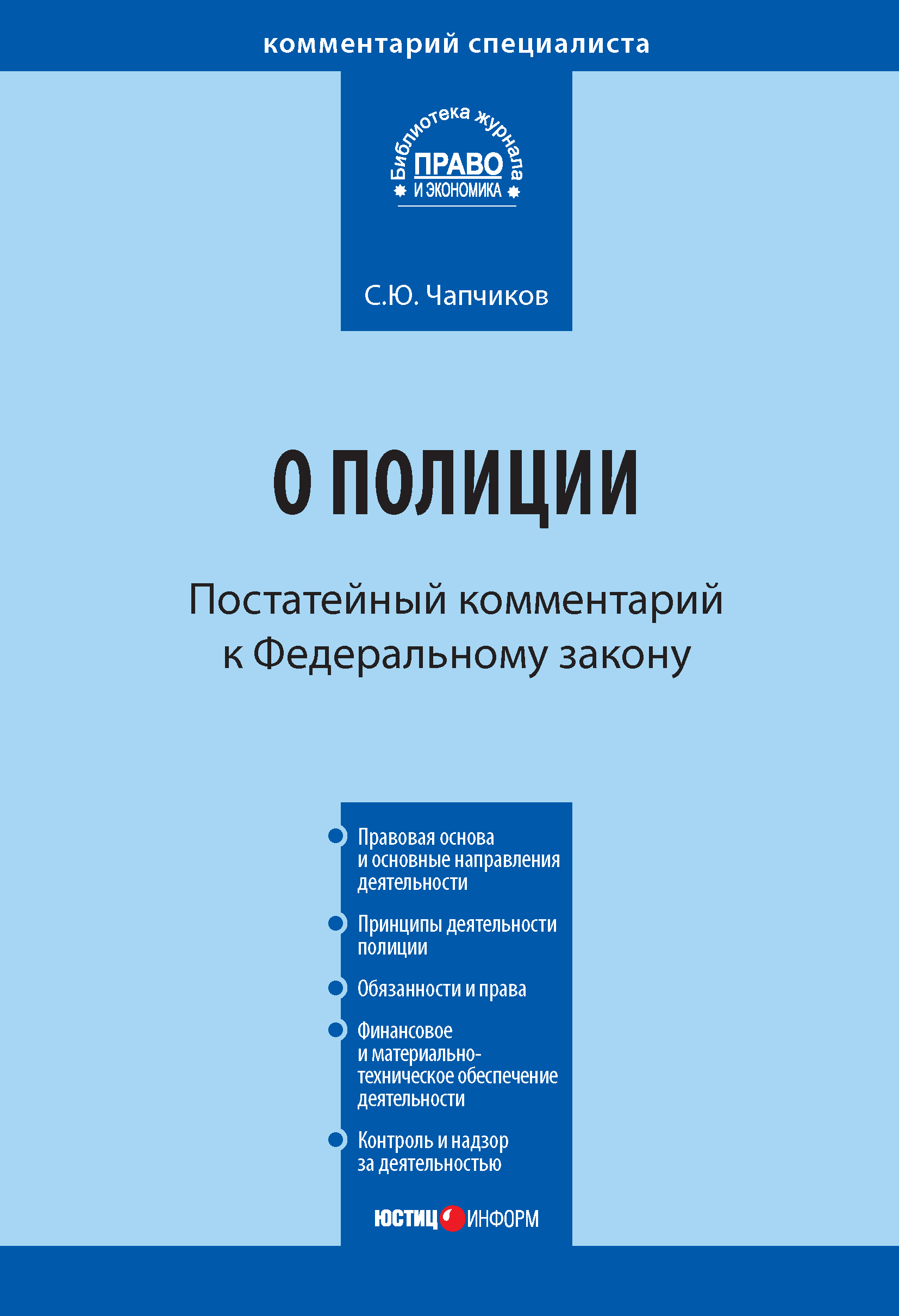 С. Ю. Чапчиков Комментарий к Федеральному закону «О полиции» (постатейный) electric longboard professional skateboard street road skate board 4 wheel long board 7 layers maple 1 layer bamboo page 9