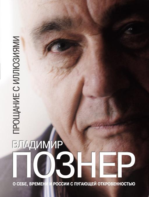 купить Владимир Познер Прощание с иллюзиями по цене 439 рублей