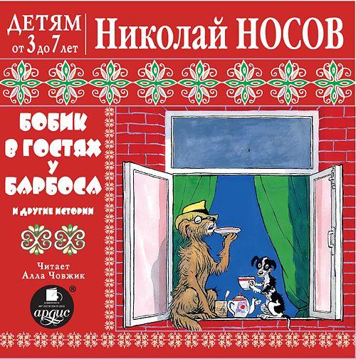 цены на Николай Носов Бобик в гостях у Барбоса и другие истории  в интернет-магазинах