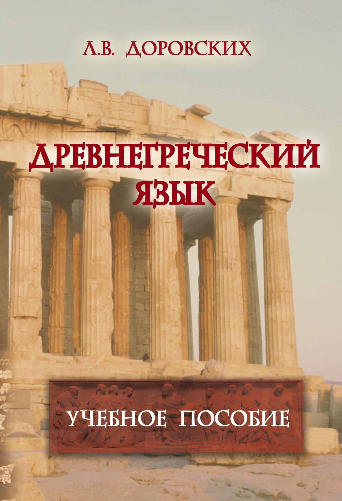 Л. В. Доровских Древнегреческий язык. Учебное пособие