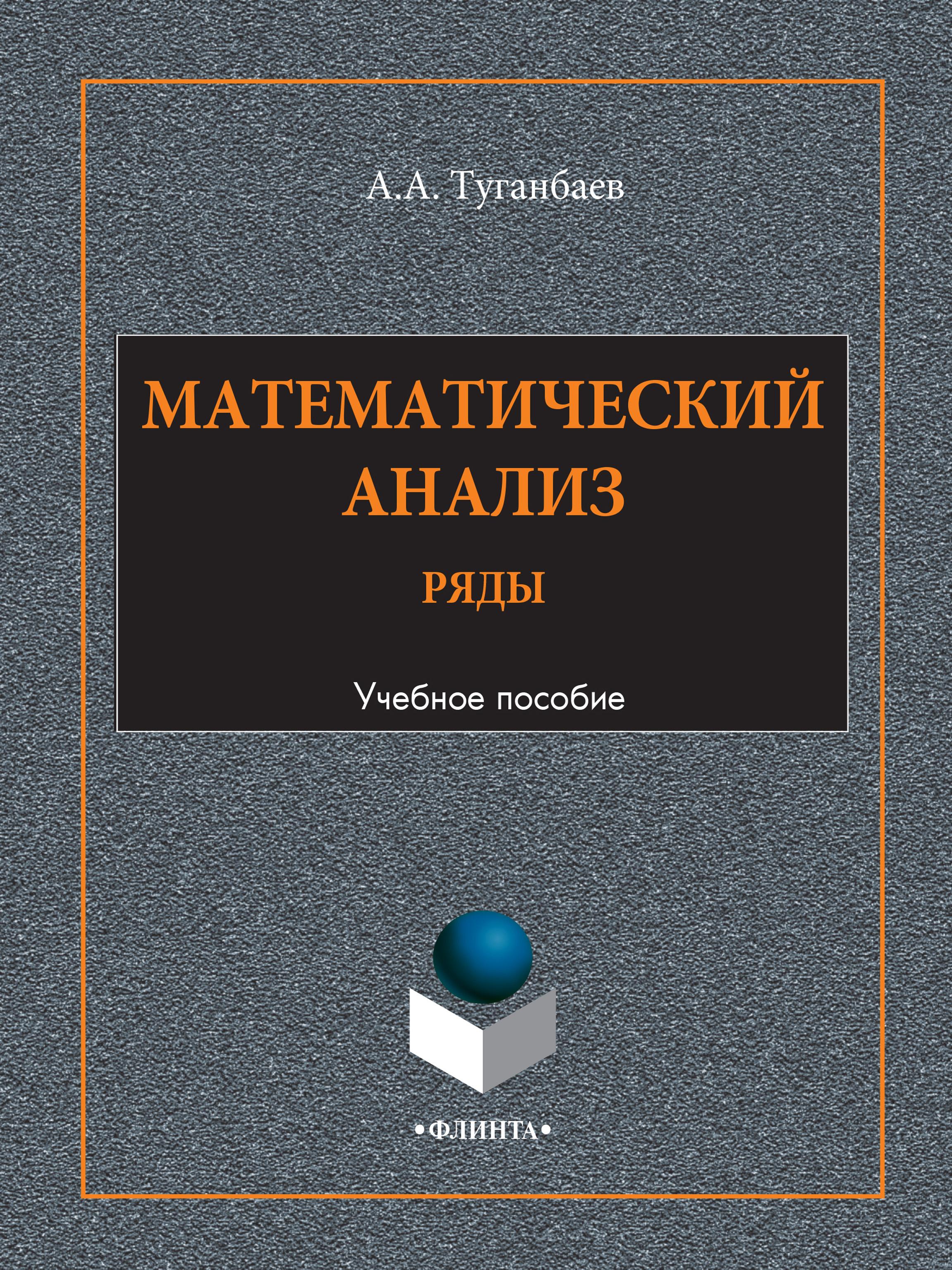 А. А. Туганбаев Математический анализ. Ряды. Учебное пособие